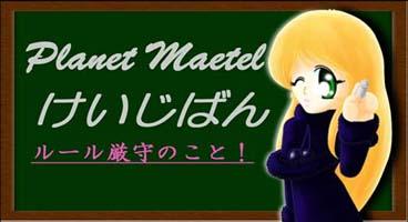 Planet Maetel 目安箱